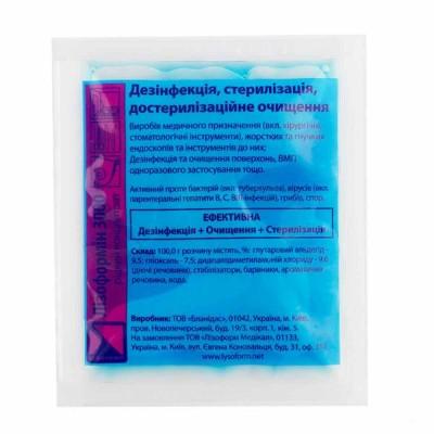 Лизоформин 3000 - средство для дезинфекции, 20 мл.